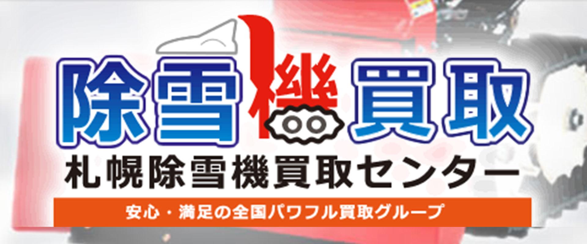 札幌除雪機買取センター