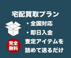 takuhai_link_tp
