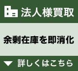 houjin_kaitori_link