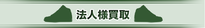 houjin_kaitori_title