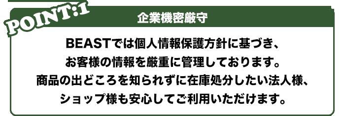 houjin_point1