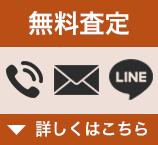 muryou_satei_link