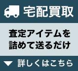 takuhai_kaitori_link