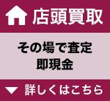 tentou_kaitori_link