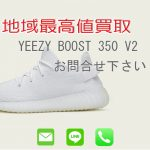 札幌圏の方必見!adidas YEEZY BOOST 350V2 CP9366 買取情報